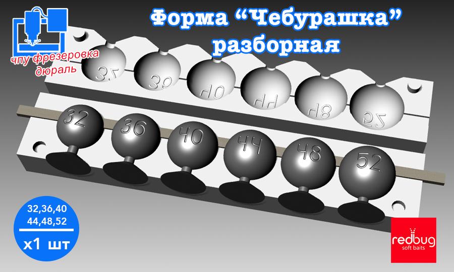 """Форма """"Чебурашка"""" разборная 32,36,40,44,48,52гр х 1шт (Закладная Тип №3)"""