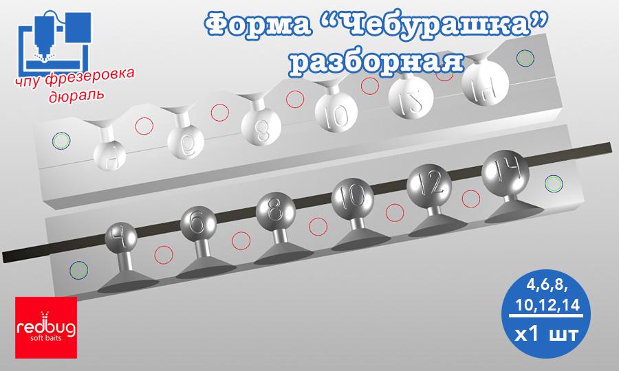 """Форма """"Чебурашка"""" разборная 4,6,8,10,12,14 гр х 1шт (Закладная Тип №2)"""