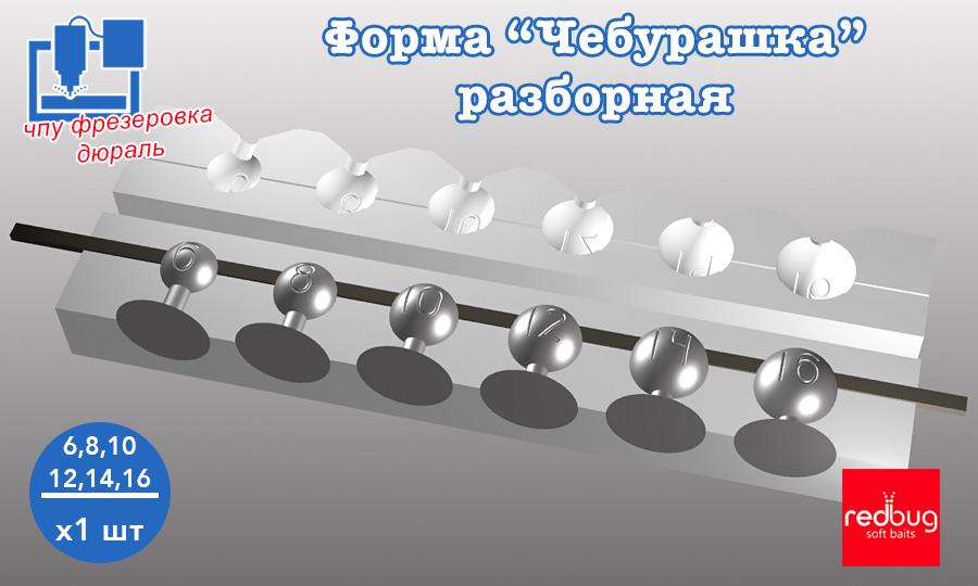 """Форма """"Чебурашка"""" разборная 6,8,10,12,14, 16 гр х 1шт (Закладная Тип №1)"""