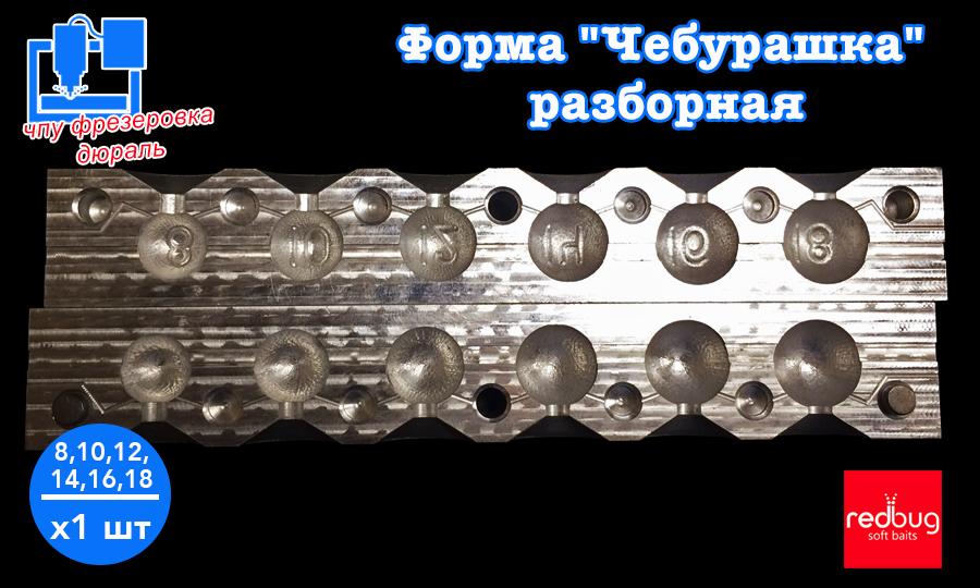 """Форма """"Чебурашка"""" разборная 8,10,12,14, 16, 18 гр х 1шт (Закладная Тип №1)"""