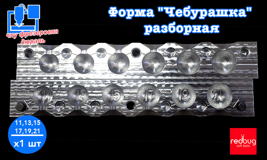 """Форма """"Чебурашка"""" разборная 11,13,15,17,19,21гр х 1шт (Закладная Тип №1)"""