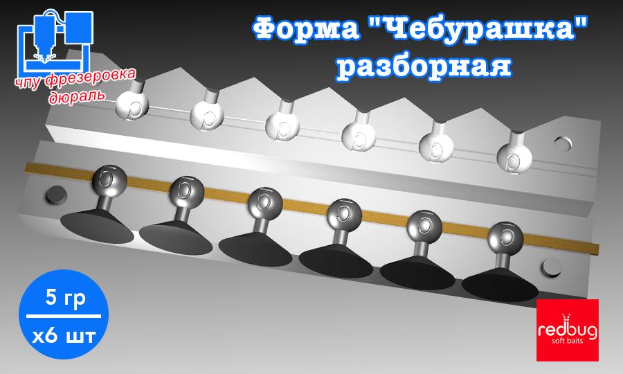 """Форма """"Чебурашка"""" разборная 5 гр х6 (Закладная Тип №4)"""