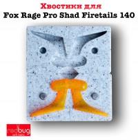 Хвостики для Fox Rage Pro Shad Firetails 140