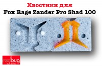 Хвостики для Fox Rage Zander Pro Shad 100