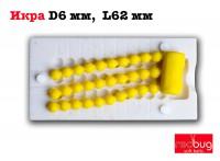Икра Диаметр 6 мм