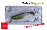 Relax Kopyto 4 (реплика)