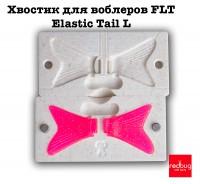 Хвостики Elastic Tail L для воблеров FLT