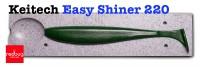 Keitech Easy Shiner 220 (реплика)