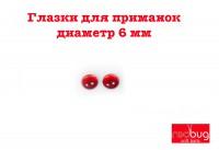Глазки для вклейки - Красные (диаметр 6мм)
