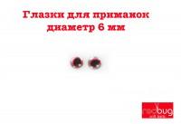 Глазки для вклейки - Натуральные (диаметр 6мм)
