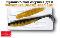 Брюшко под окушка для Sawamura One'up shad 130
