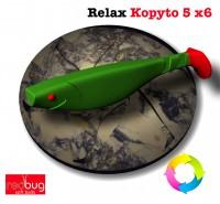 Relax Kopyto 5 x6 (реплика)