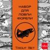"""""""Trout Set"""""""