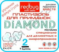 """Пластизоль для приманок """"DIAMOND #2"""""""