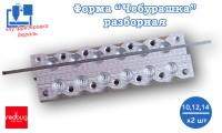 """Форма """"Чебурашка"""" разборная 10, 12, 14гр х 2шт (Закладная Тип №1)"""