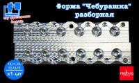 """Форма """"Чебурашка"""" разборная 10,11,12,13,14,15гр х 1шт (Закладная Тип №3)"""
