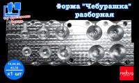 """Форма """"Чебурашка"""" разборная 10,20,30,40,50гр х 1шт (Закладная Тип №3)"""