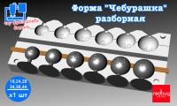 """Форма """"Чебурашка"""" разборная 18,24,28,34,38,44 х 1шт (Закладная Тип №3)"""