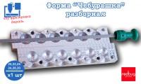 """Форма """"Чебурашка"""" разборная 20,22,24,26,28,30гр х 1шт (Закладная Тип №3)"""