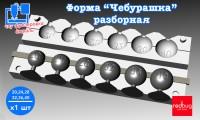 """Форма """"Чебурашка"""" разборная 20,24,28,32,36,40гр х 1шт (Закладная Тип №3)"""