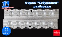 """Форма """"Чебурашка"""" разборная 22гр х 6шт (Закладная Тип №3)"""