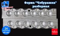"""Форма """"Чебурашка"""" разборная 24гр х 6шт (Закладная Тип №3)"""