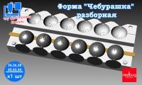 """Форма """"Чебурашка"""" разборная 34,36,38,40,42,44 х 1шт (Закладная Тип №3)"""