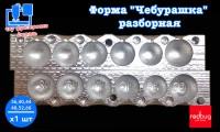 """Форма """"Чебурашка"""" разборная 36,40,44,48,52,60 х 1шт (Закладная Тип №3)"""