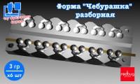 """Форма """"Чебурашка"""" разборная 3 гр х12 (Закладная Тип №4)"""