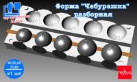 "Форма ""ХЭВИ Чебурашка"" разборная 40,50,60,70,80 х 1шт (Закладная Тип №3)"