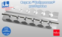 """Форма """"Чебурашка"""" разборная 4,5,6,7,8,9 гр х 1шт (Закладная Тип №2)"""