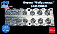 """Форма """"Чебурашка"""" разборная 5,10,15,20,25, 30гр х 1шт (Закладная Тип №3)"""