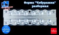 """Форма """"Чебурашка"""" разборная 7,8,9,10,12,14 гр х 1шт (Закладная Тип №1)"""