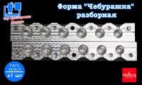 """Форма """"Чебурашка"""" разборная 7,9,11,13,15,17гр х 1шт (Закладная Тип №3)"""