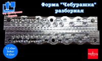 """Форма """"Чебурашка"""" разборная 1, 2, 3, 4 гр (Закладная Тип №4)"""