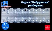 """Форма """"Чебурашка"""" разборная 4, 5 гр х3 (Закладная Тип №4)"""