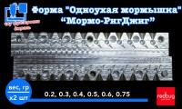 """Форма """"Мормо-Риг"""" 0.2, 0.3, 0.4, 0.5, 0.6, 0.75 гр"""