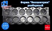 """Форма """"Эксцентрик"""" разборный 26,30,36,42,48,54гр х 1шт (Закладная Тип №3)"""