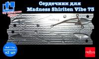 Форма для сердечника Madness Vibe 73