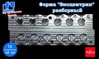 """Форма """"Эксцентрик"""" разборный 10гр х 6 шт (Закладная Тип №3)"""