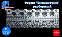 """Форма """"Эксцентрик"""" разборный 12гр х 6 шт (Закладная Тип №3)"""