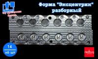 """Форма """"Рыбья голова"""" разборная 14гр х 6шт (Закладная Тип №1)"""