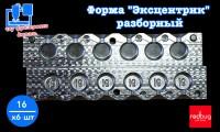 """Форма """"Эксцентрик"""" разборный 16гр х 6 шт (Закладная Тип №3)"""