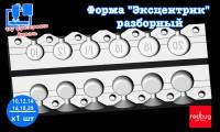 """Форма """"Эксцентрик"""" разборный 10,12,14,16,18,20гр х 1шт (Закладная Тип №3)"""
