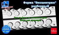 """Форма """"Эксцентрик"""" разборный 20,24,28,34,40,44гр х 1шт (Закладная Тип №3)"""