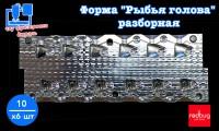 """Форма """"Рыбья голова"""" разборная 10гр х 6шт (Закладная Тип №1)"""