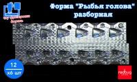 """Форма """"Рыбья голова"""" разборная 12гр х 6шт (Закладная Тип №1)"""