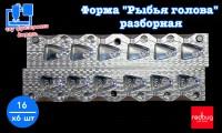 """Форма """"Рыбья голова"""" разборная 16гр х 6шт (Закладная Тип №1)"""