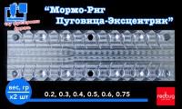 """Форма """"Мормо-Риг Пуговица-Эксцентрик"""" 0.2, 0.3, 0.4, 0.5, 0.6, 0.75 гр"""