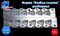 """Форма """"Рыбья голова"""" разборная 10,12,14,16,18,20гр х 1шт (Закладная Тип №1)"""